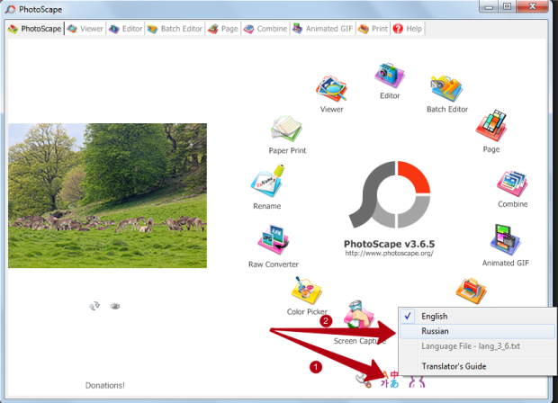 Русификация photoscape
