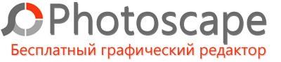 Сайт программы Photoscape
